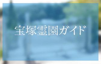 宝塚市平井の平井墓地(ひらいぼち)