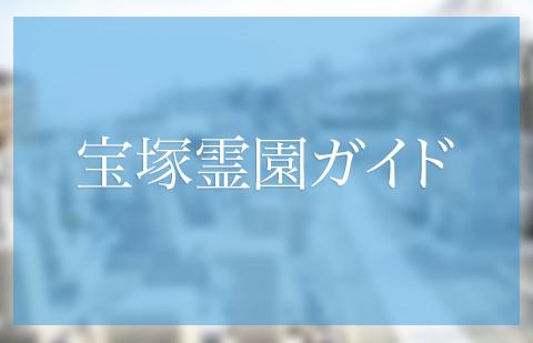 宝塚市南口の伊孑志墓地(いそしぼち)