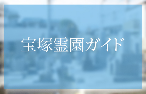 宝塚市仁川の鹿塩墓地(かしおぼち)