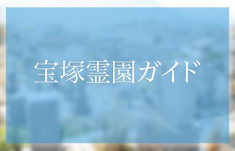 宝塚市清荒神の清荒神墓地(きよしこうじんぼち)