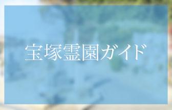 宝塚市小浜の小浜共同墓地(こはまきょうどうぼち)
