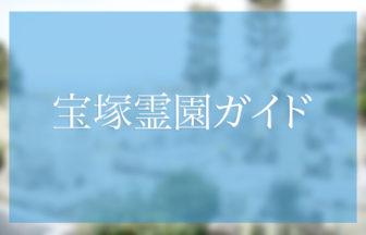 宝塚市口谷東の口谷墓地(くちたにぼち)