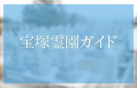 宝塚市青葉台の蔵人共同墓地 (くらんどきょうどうぼち)