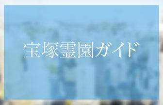 宝塚市今里町の米谷東共同墓地 (まいたにひがしぼち)