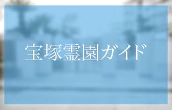宝塚市山本の丸橋墓地(まるはしぼち)