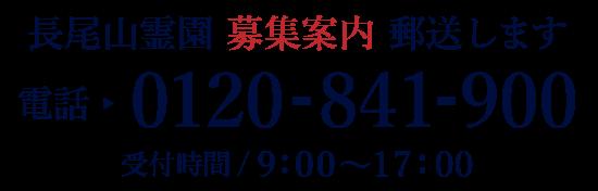長尾山霊園 令和2年度墓地使用者募集案内