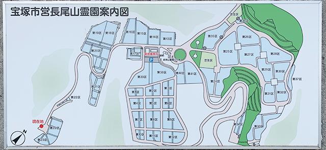宝塚長尾山霊園内の案内図マップ