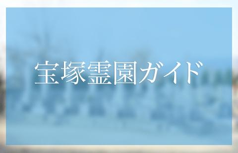 宝塚市中筋の中筋共同墓地 (なかすじきょうどうぼち)