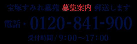 宝塚市立宝塚すみれ墓苑 令和3年度墓地使用者募集案内