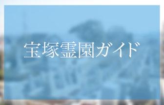 宝塚市山本の山本共有財産区墓地
